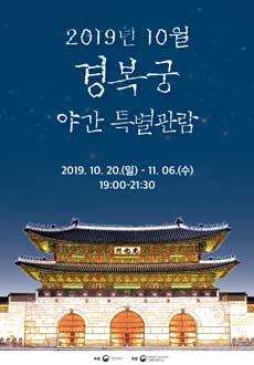 2019년 10월 경복궁 야간 특별관람