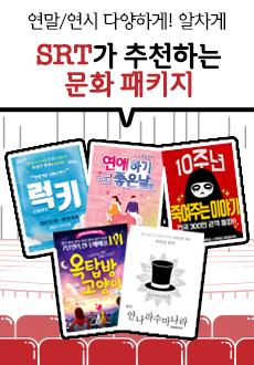 [티랩 SRT]대학로 미소티켓공연패키지 부산/울산/신경주/동대구→수서 (D1)