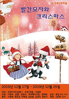 빨간 모자와 크리스마스