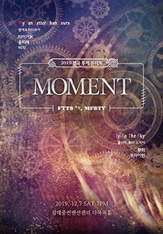 [광주] 플라이투더스카이 & MFBTY(윤미래 타이거JK 비지) 전국투어 콘서트 [MOMENT] - 비지정석
