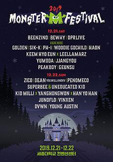 [일반티켓] 2019 Monster M Festival