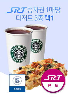 [티랩 SRT]편도/호남상행 중·장거리_디저트패키지 (A7)