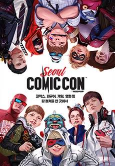 코믹콘 서울 2020