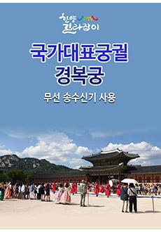 국가대표궁궐, 경복궁