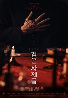 뮤지컬 <검은 사제들> 3차 티켓 오픈 안내